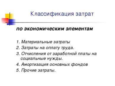 Классификация затрат по экономическим элементам 1. Материальные затраты 2. За...