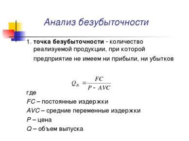 Анализ безубыточности 1. точка безубыточности - количество реализуемой продук...