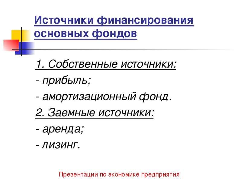 Источники финансирования основных фондов 1. Собственные источники: - прибыль;...