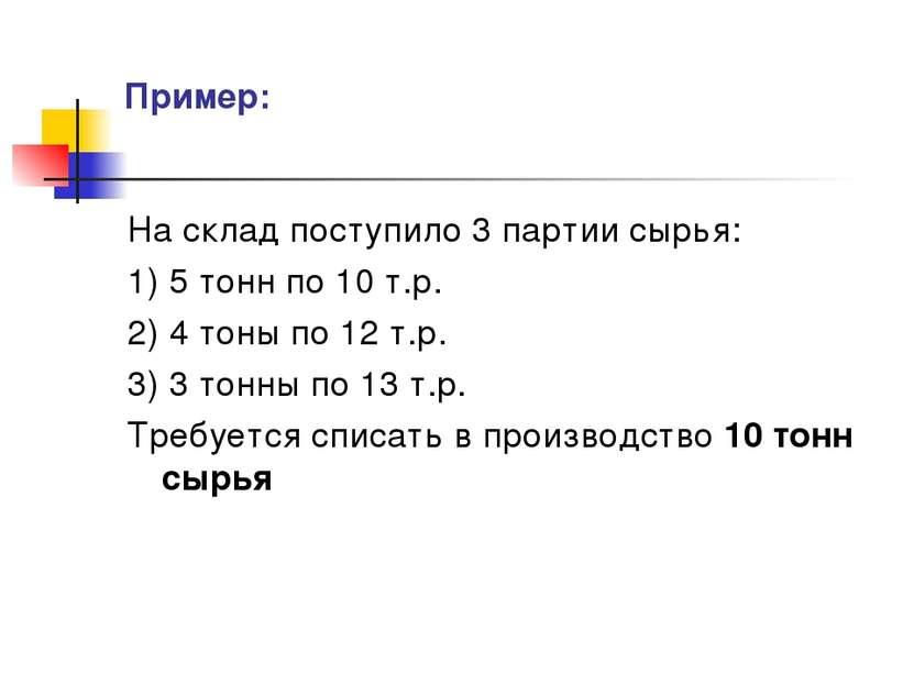 Пример: На склад поступило 3 партии сырья: 1) 5 тонн по 10 т.р. 2) 4 тоны по ...