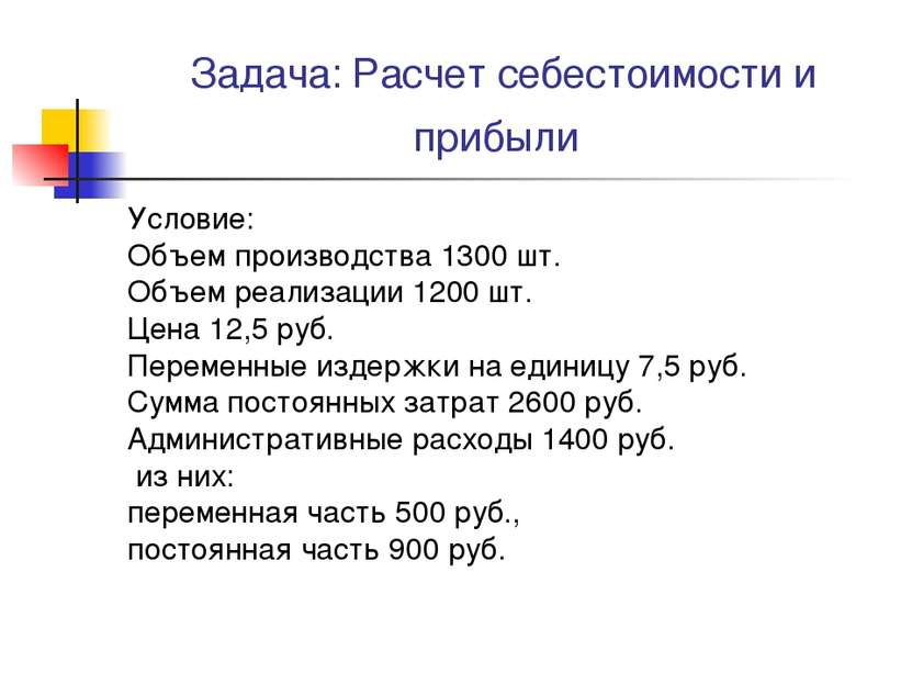 Задача: Расчет себестоимости и прибыли Условие: Объем производства 1300 шт. О...