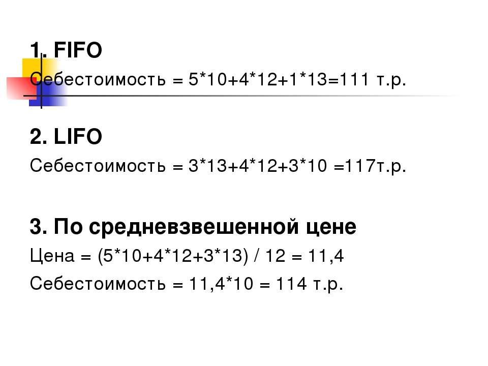 1. FIFO Себестоимость = 5*10+4*12+1*13=111 т.р. 2. LIFO Себестоимость = 3*13+...