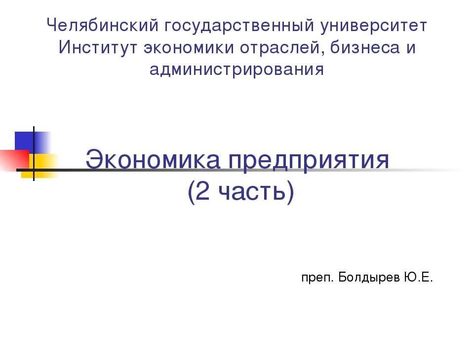 Челябинский государственный университет Институт экономики отраслей, бизнеса ...