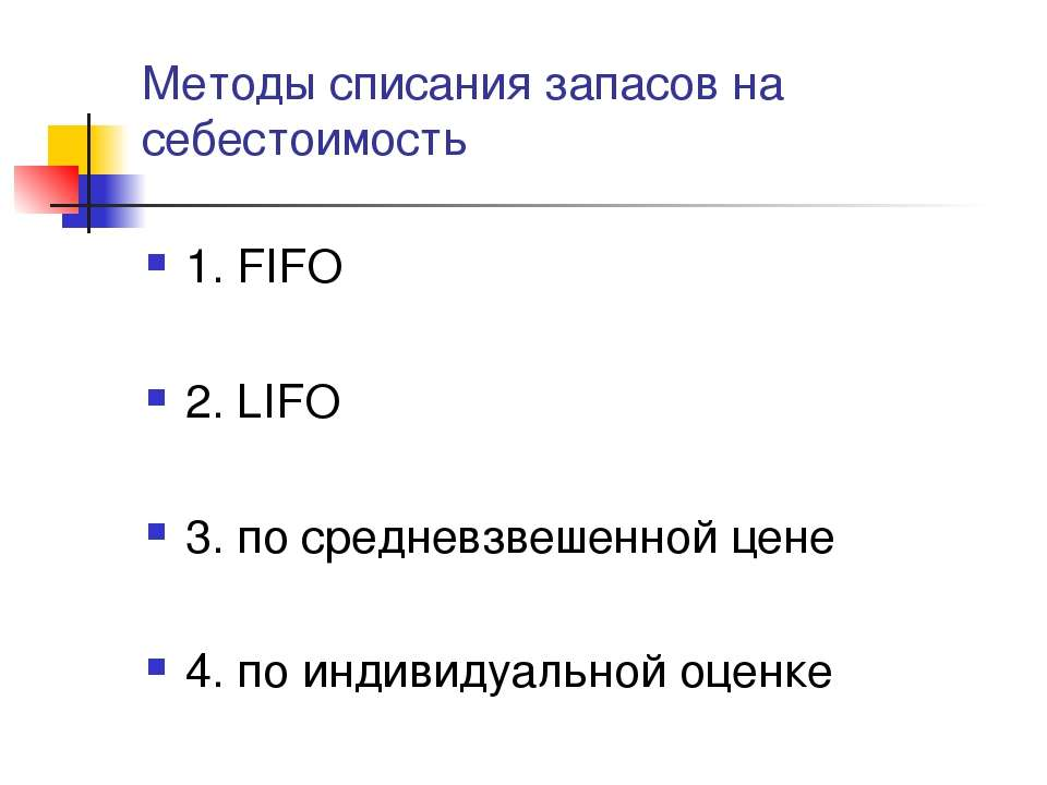 Методы списания запасов на себестоимость 1. FIFO 2. LIFO 3. по средневзвешенн...