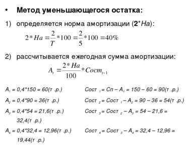 Метод уменьшающегося остатка: определяется норма амортизации (2*На): рассчиты...