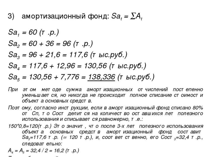 амортизационный фонд: Sаt = ∑Аt Sа1 = 60 (т.р.) Sа2 = 60 + 36 = 96 (т.р.) Sа3...