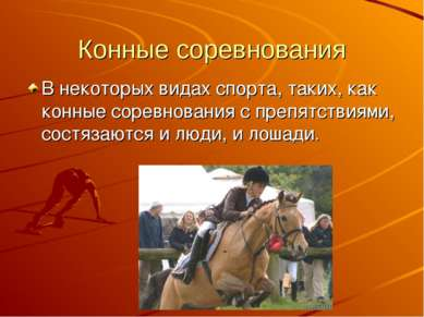 Конные соревнования В некоторых видах спорта, таких, как конные соревнования ...