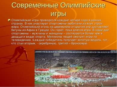 Современные Олимпийские игры Олимпийские игры проводятся каждые четыре года в...