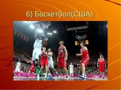 6) Баскетбол(США)