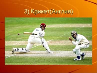 3) Крикет(Англия)