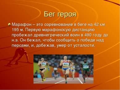 Бег героя Марафон – это соревнование в беге на 42 км 195 м. Первую марафонску...