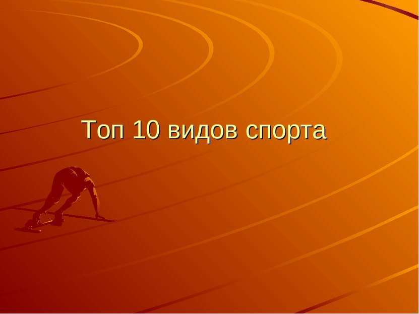 Топ 10 видов спорта