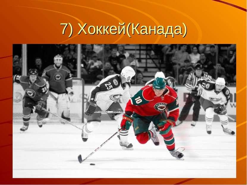 7) Хоккей(Канада)