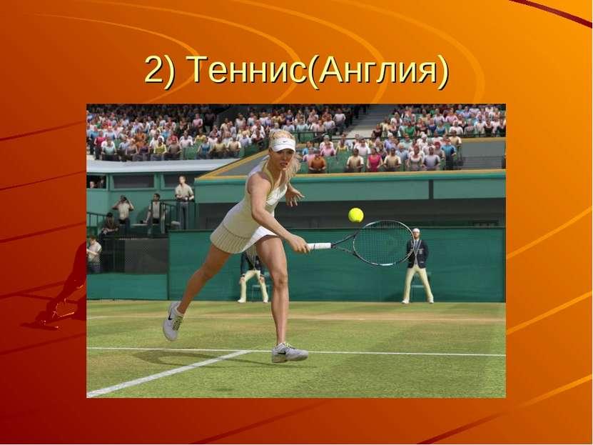 2) Теннис(Англия)
