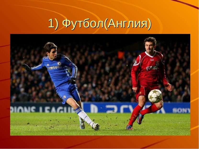 1) Футбол(Англия)