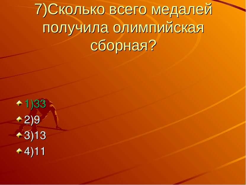 7)Сколько всего медалей получила олимпийская сборная? 1)33 2)9 3)13 4)11