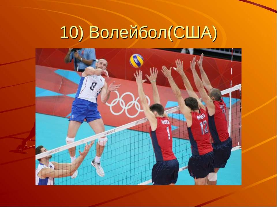 10) Волейбол(США)