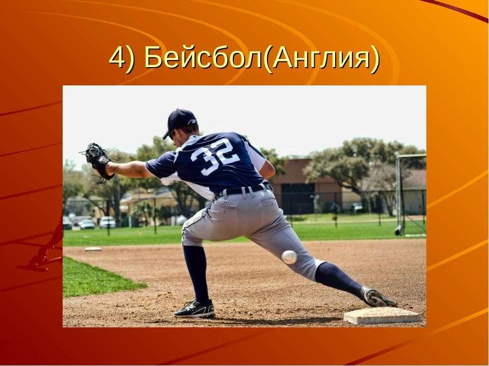 4) Бейсбол(Англия)