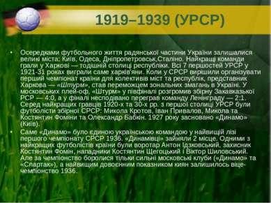 1919–1939 (УРСР) Осередками футбольного життя радянської частини України зали...