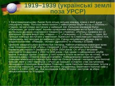 1919–1939 (українські землі поза УРСР) У багатонаціональному Львові було кіль...