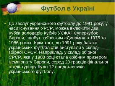 Футбол в Україні До заслуг українського футболу до 1991 року, у часи існуванн...