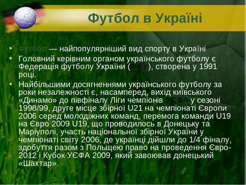 Футбол в Україні Футбол— найпопулярніший вид спорту в Україні Головний керів...