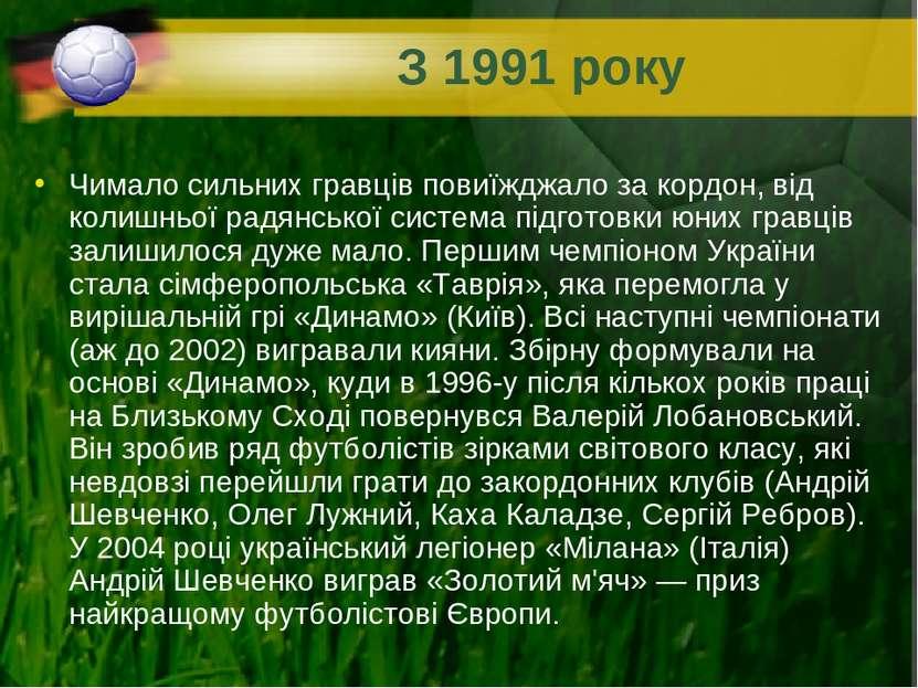 З 1991 року Чимало сильних гравців повиїжджало за кордон, від колишньої радян...