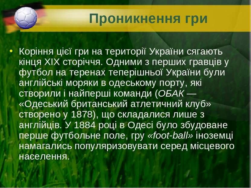 Проникнення гри Коріння цієї гри на території України сягають кінця XIX сторі...