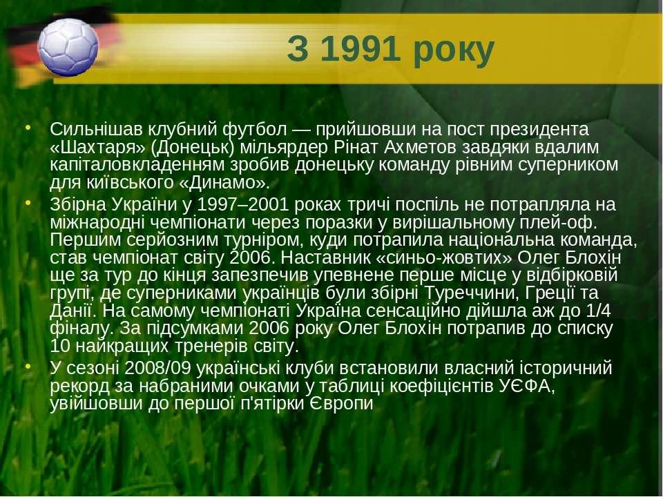 З 1991 року Сильнішав клубний футбол— прийшовши на пост президента «Шахтаря»...