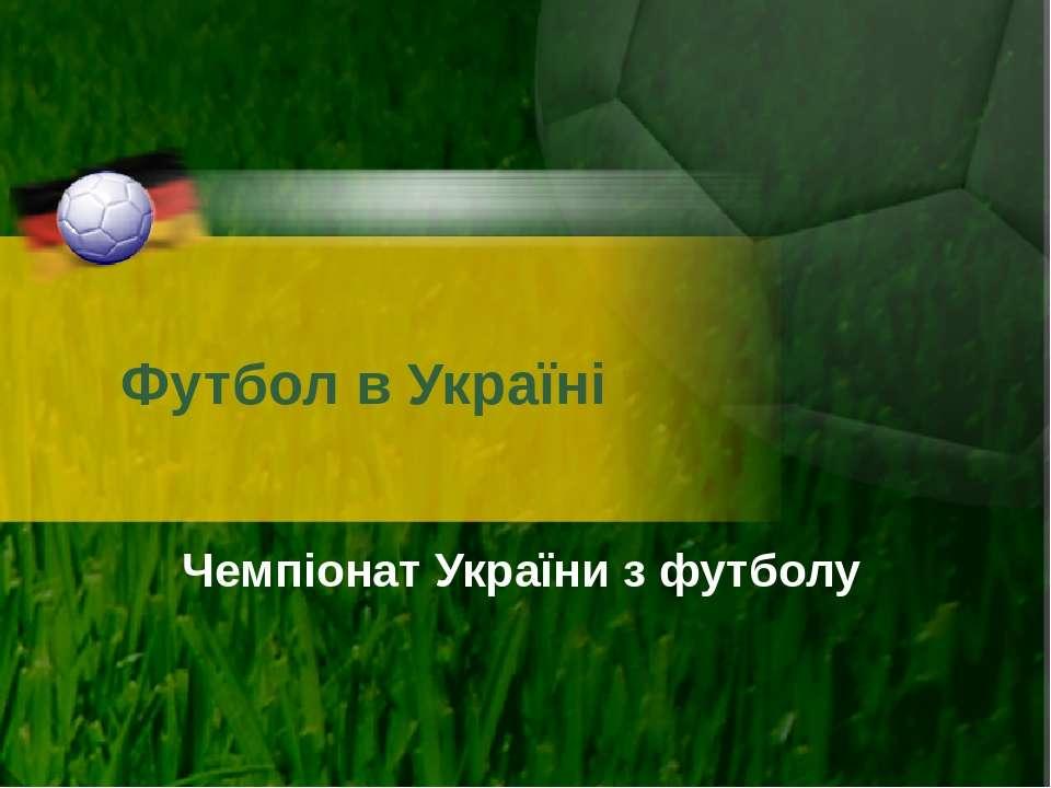 Футбол в Україні Чемпіонат України з футболу
