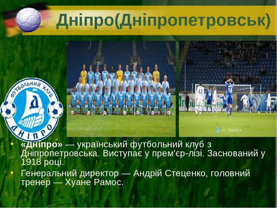 Дніпро(Дніпропетровськ) «Дніпро »— український футбольний клуб з Дніпропетро...