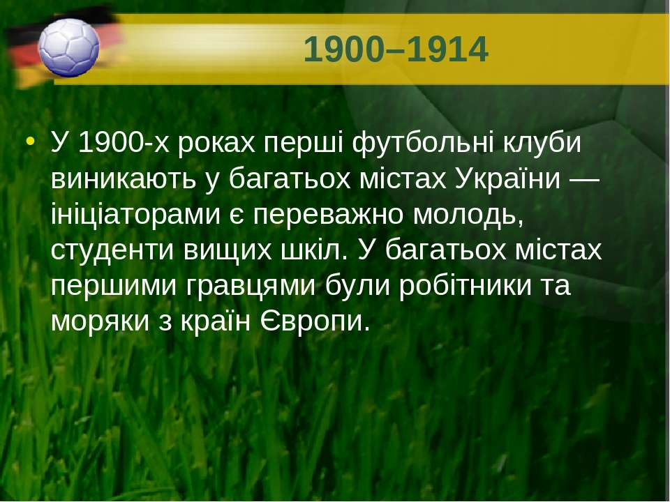 1900–1914 У 1900-х роках перші футбольні клуби виникають у багатьох містах Ук...