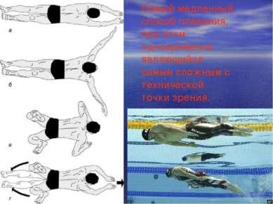 Самый медленный способ плавания, при этом одновременно являющийся самым сложн...