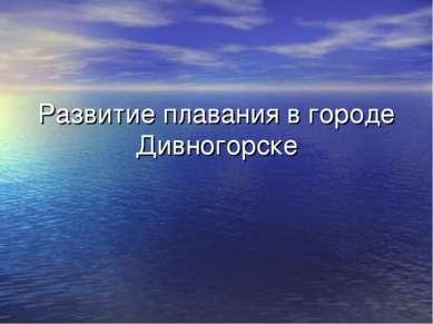 Развитие плавания в городе Дивногорске