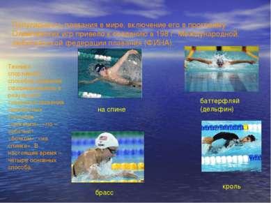 Популярность плавания в мире, включение его в программу Олимпийских игр приве...
