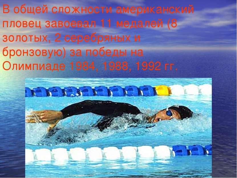 В общей сложности американский пловец завоевал 11 медалей (8 золотых, 2 сереб...