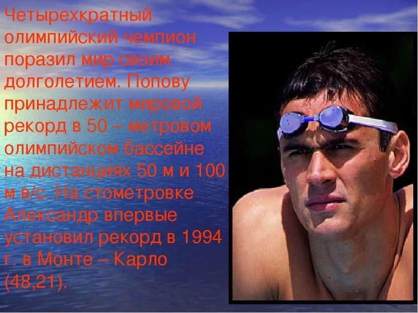 Четырехкратный олимпийский чемпион поразил мир своим долголетием. Попову прин...