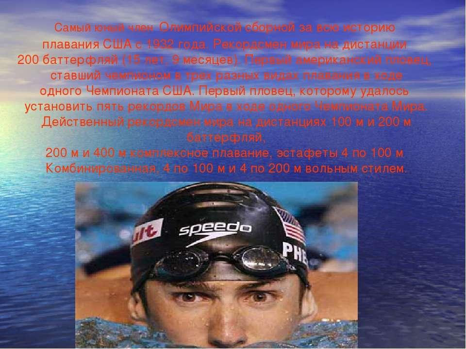 Самый юный член Олимпийской сборной за всю историю плавания США с 1932 года. ...
