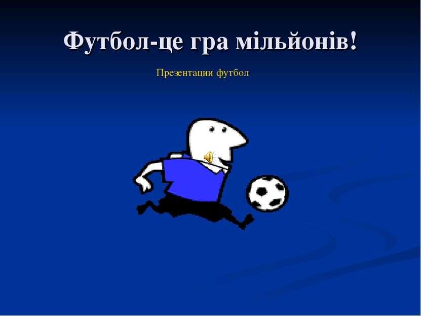 Футбол-це гра мільйонів! Презентации футбол