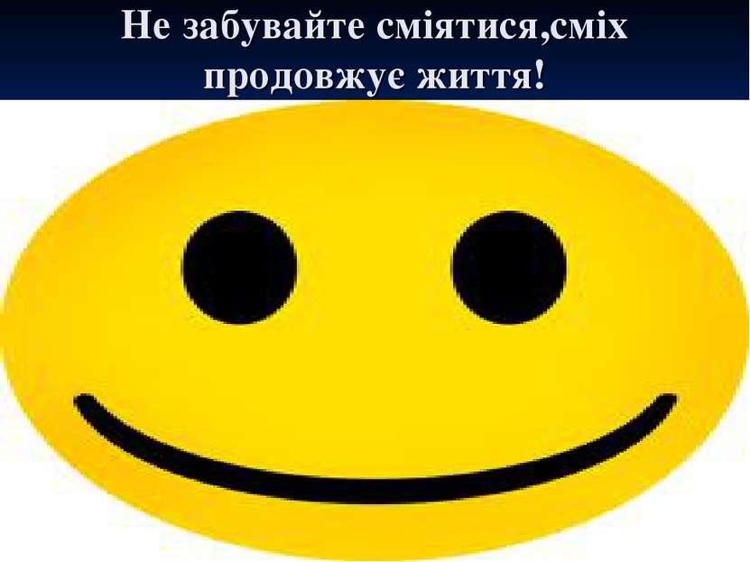 Не забувайте сміятися,сміх продовжує життя!
