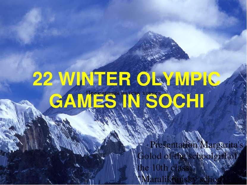 22 WINTER OLYMPIC GAMES IN SOCHI Presentation Margarita's Golod of the school...
