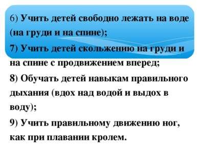 6) Учить детей свободно лежать на воде (на груди и на спине); 7) Учить детей ...