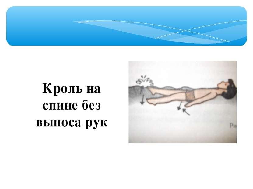 Кроль на спине без выноса рук