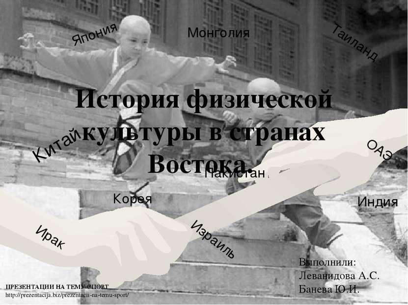 История физической культуры в странах Востока. Китай Израиль ОАЭ Япония Монго...