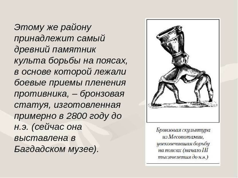 Этому же району принадлежит самый древний памятник культа борьбы на поясах, в...