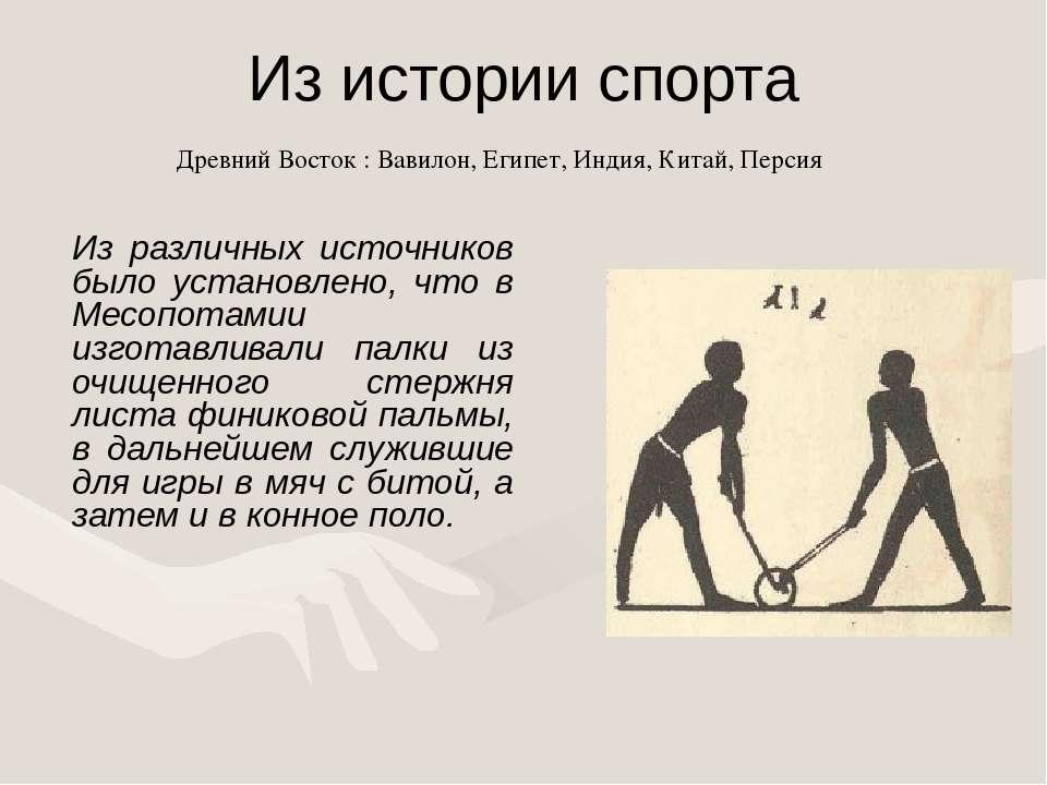 Из истории спорта Из различных источников было установлено, что в Месопотамии...