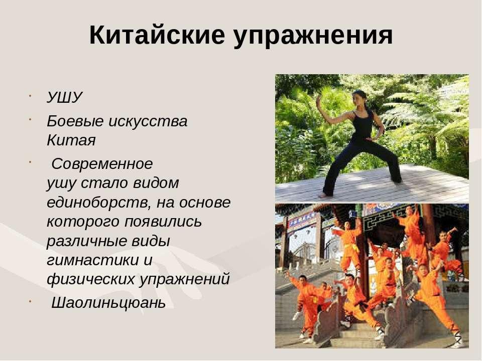 Китайские упражнения УШУ Боевые искусства Китая Современное ушустало видом ...