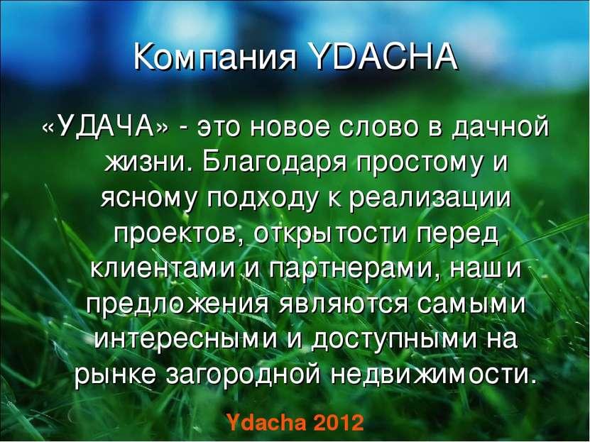 Компания YDACHA «УДАЧА» - это новое слово в дачной жизни. Благодаря простому ...