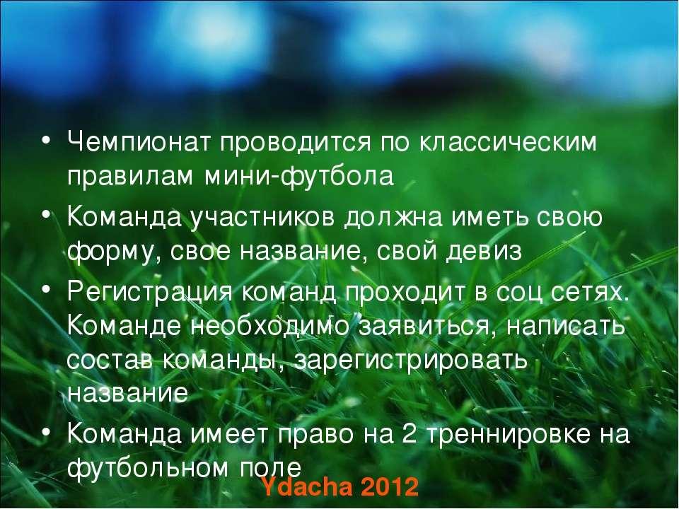 Чемпионат проводится по классическим правилам мини-футбола Команда участников...