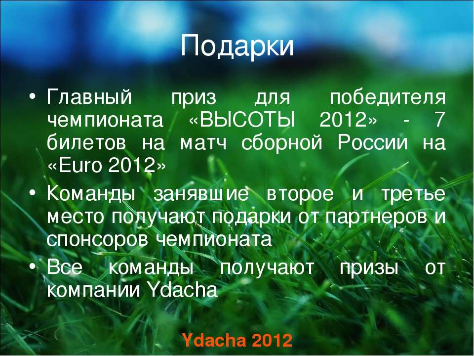 Подарки Главный приз для победителя чемпионата «ВЫСОТЫ 2012» - 7 билетов на м...